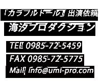 宮崎ホームページ制作